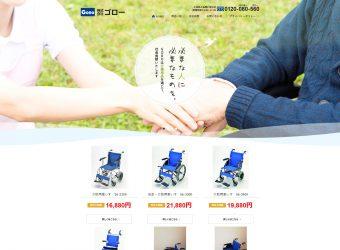 ホームページ制作/株式会社ゴロー 様